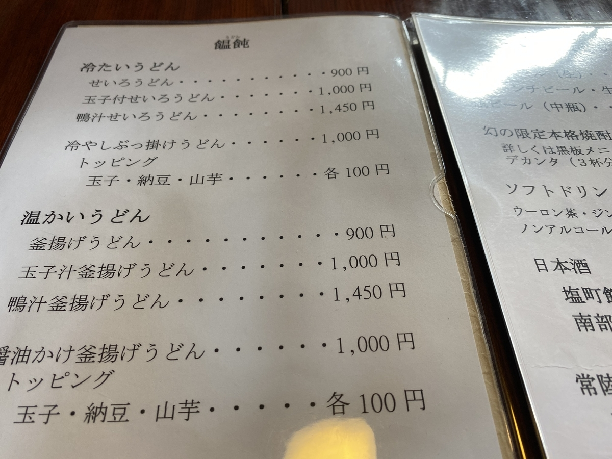 f:id:takumi19890923:20200810133321j:plain