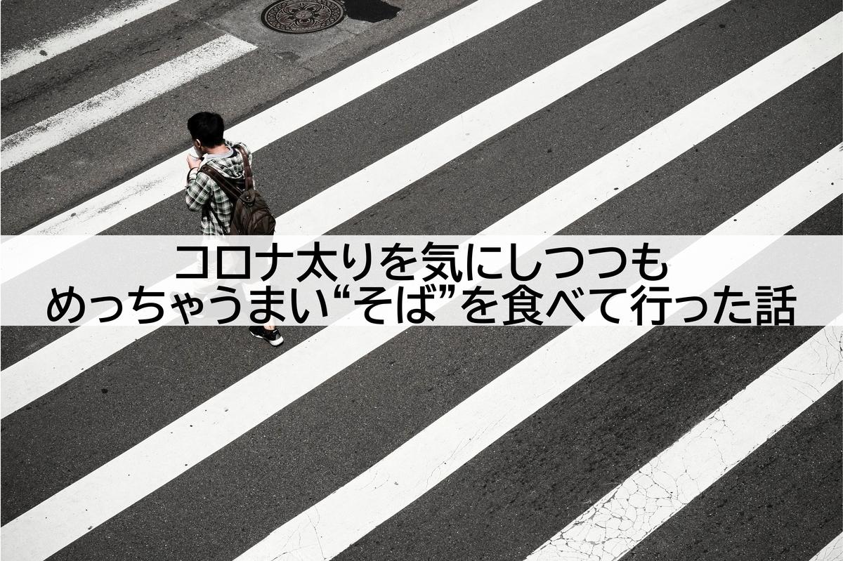 f:id:takumi19890923:20200811051920j:plain