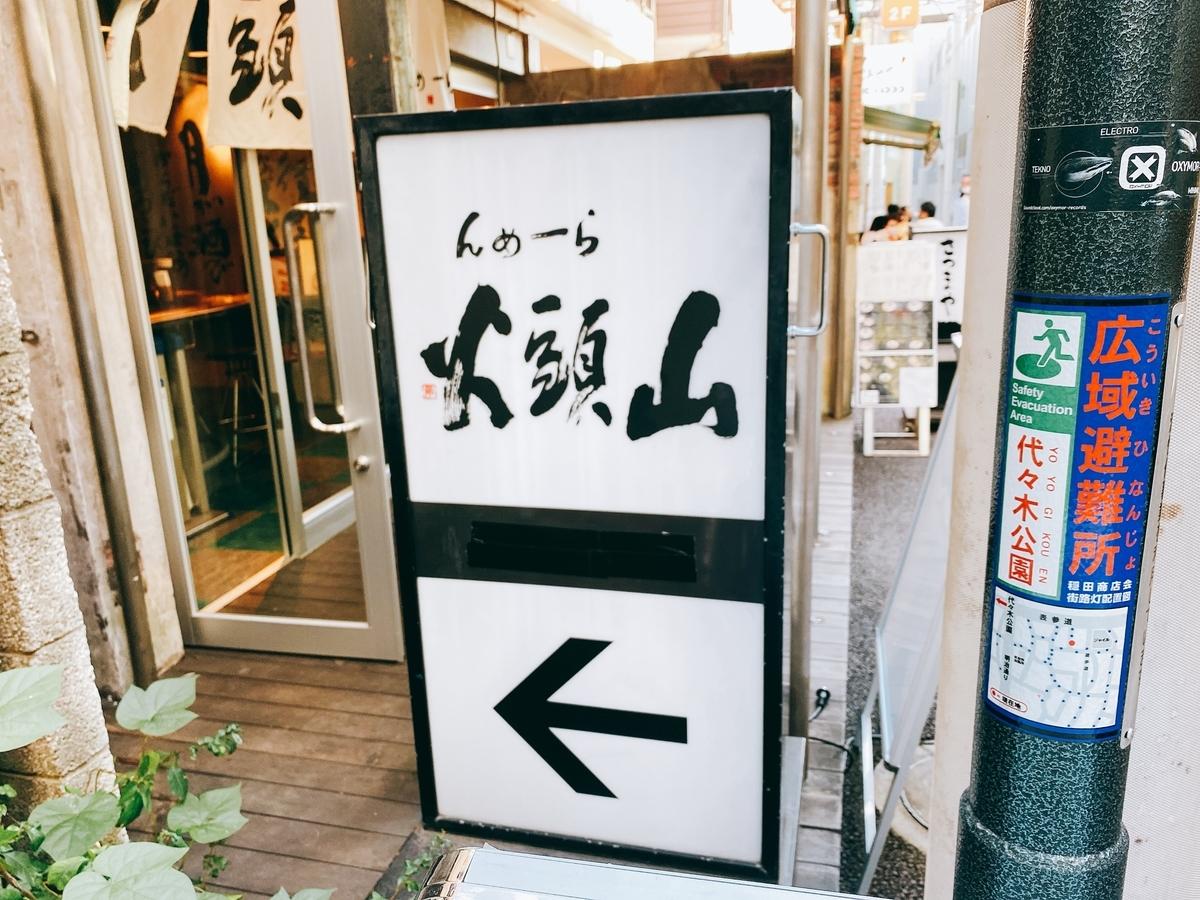 f:id:takumi19890923:20200830224602j:plain